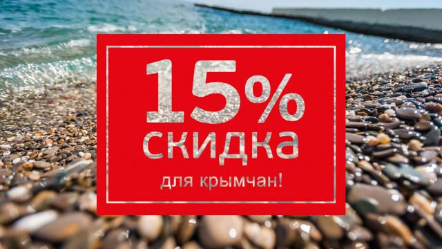 Акция для крымчан
